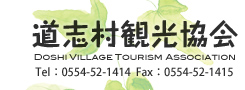 道志村観光協会 Doshi Village Tourism AssociationTel:0554-52-1414  Fax:0554-52-1415